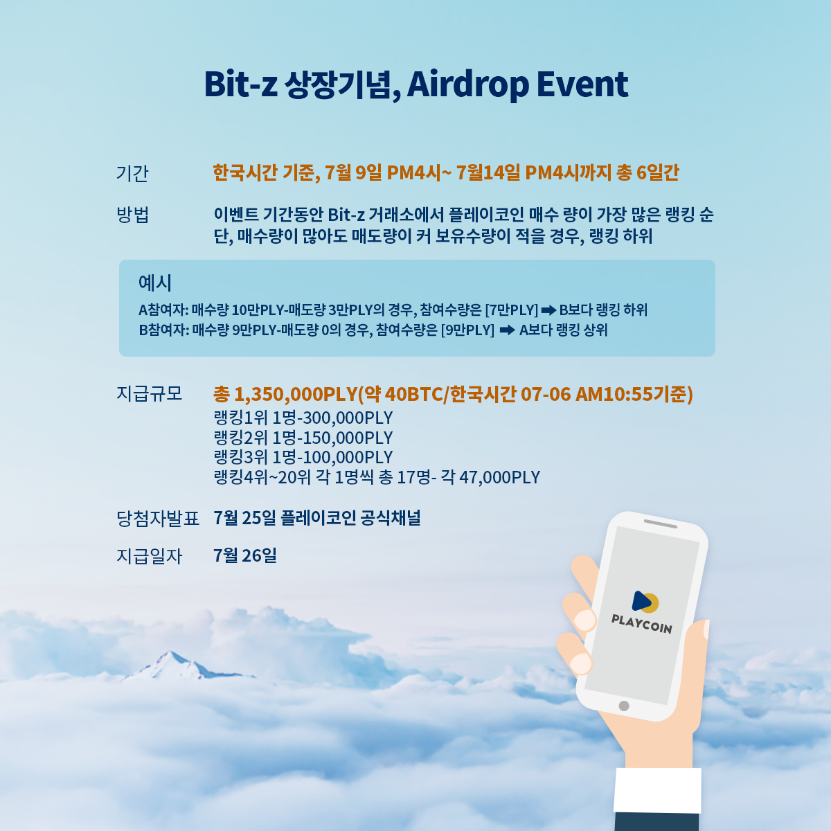 event0709_body_kr.png