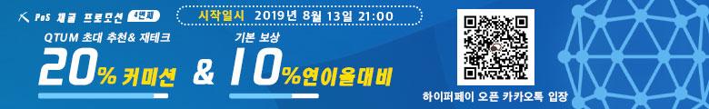 하이퍼페이 한국어 서비스 지원