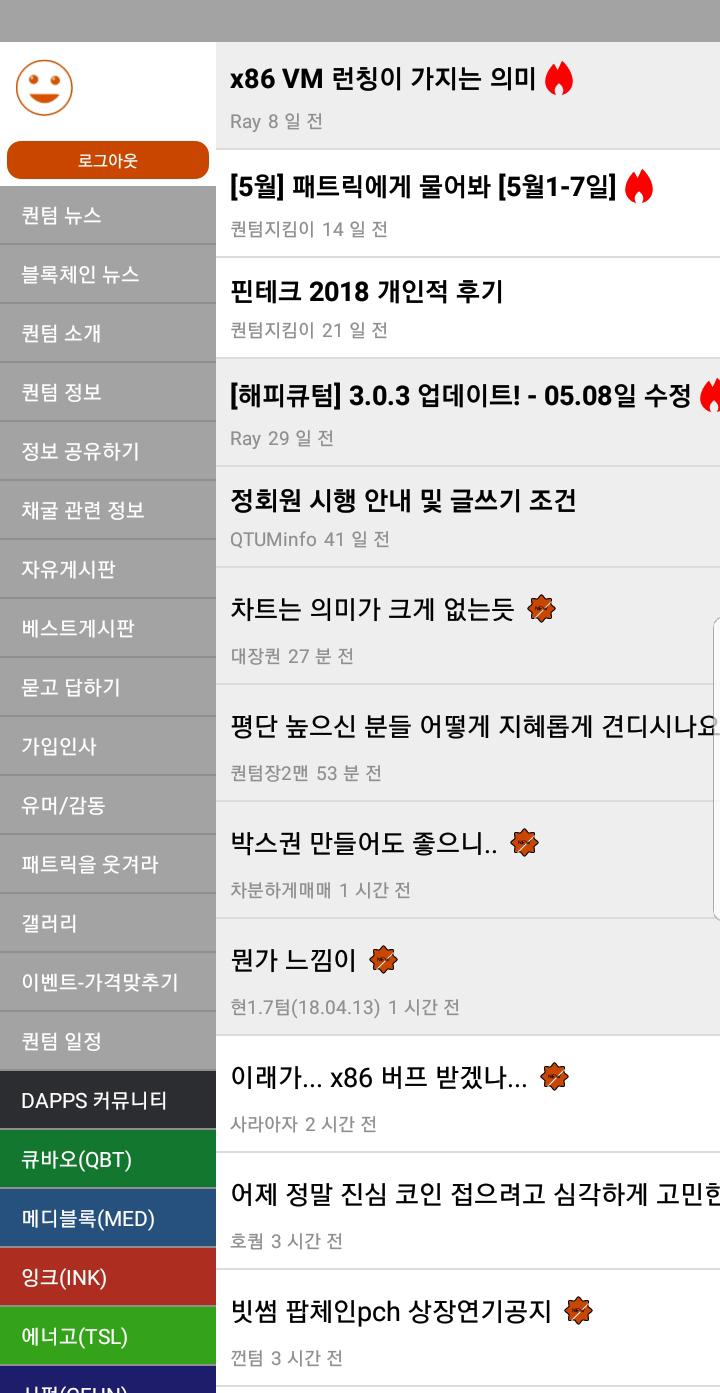 Screenshot_20180516-164026_한국 퀀텀 커뮤니티.jpg