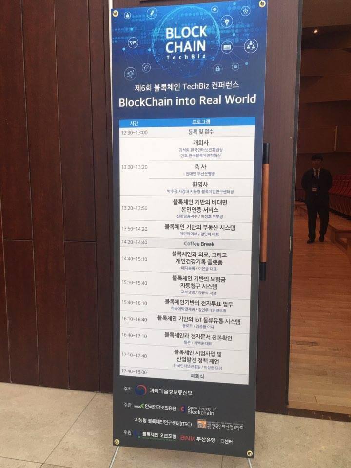 메디블록-EVENT 메디블록 강연 at 블록체인 TechBiz 컨퍼런스 ...